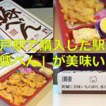 水戸駅で購入した駅弁の「豚べん」が美味い!豚肉はもちろんのこと煮玉子が絶品だった件