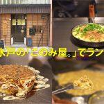 茨城県水戸駅近くの宮下銀座にある「このみ屋。」で目の前で焼いてくれるお好み焼きともんじゃを食べてみた!メニューの面白ネーミングに注目ですよ