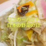 リンガーハットの「日本の野菜の日」に野菜たっぷり皿うどんを食べてみた!山盛りの野菜に間違いなくお腹いっぱいですよ