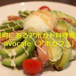 神保町にあるアボカド料理専門店のavocafe(アボカフェ)でやみつきスパム丼とアボカフェタイカレーを食べてみた! #地域ブログ