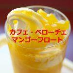 カフェ・ベローチェのマンゴーフロートに入っているマンゴー感たっぷりなマンゴープリンが美味しい!