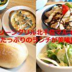 グリーングリル北千住マルイ店の野菜たっぷりのランチが美味しい! #地域ブログ