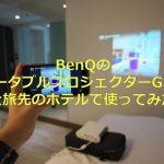 BenQのポータブルプロジェクターGS1を旅先のホテルで使ってみた アンドロイドのスマホとのBluetooth接続ならばケーブルレスなのが気持ちいい! #アウトドアアンバサダー #BenQアウトドア