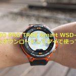 スマートウォッチのCASIO PRO TREK Smart WSD-F20に地図をダウンロードしてタイで使ってみた #プロトレックスマート #アウトドアアンバサダー