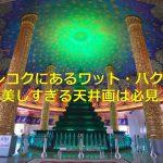 【タイ情報】タイのバンコクにあるワット・パクナム その美しすぎる天井画は必見! #AmazingThailand #LoveThailand