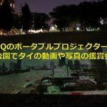 BenQのポータブルプロジェクターGS1を使って東京の下町にある公園でタイで撮影した写真や動画の鑑賞会をやってみた #アウトドアアンバサダー #BenQアウトドア