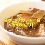 御茶ノ水にあるお茶専門のカフェ「一茶一会」で食べる魯肉飯が美味! #地域ブログ