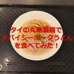 【タイ情報】タイの丸亀製麺でスパイシーポークうどんを食べてみた!サイアムセンターのフードコートでの購入方法も解説しますよ #AmazingThailand #LoveThailand #丸亀製麺 #丸亀試食部