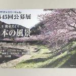 平成29年(2017年)8月5日(土)から8月13日(日)まで文京区千駄木にあるぎゃらりーKnulpにて「見せたい!日本の風景」展が開催 とくとみ撮影の写真が展示されます! #地域ブログ
