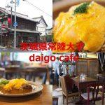 茨城県の常陸大子にあるdaigo cafeは美味しい料理と素晴らしい雰囲気な最高峰の古民家カフェだった!