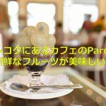 【タイ情報】バンコクにあるカフェのParden 新鮮なフルーツを使ったパフェが美味しい! #AmazingThailand #LoveThailand