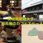 茨城県常陸大子にある漆作品ギャラリーの器而庵の中にあるカフェスペースで御抹茶をいただいてきた!