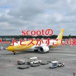 タイ旅行で利用したscootのスクートビズはエコノミークラスにプラス1万円ちょっとで最高に快適な空の旅ができた! #AmazingThailand #LoveThailand