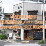 埼玉県川越市にある大工町長屋をリノベーションしたカフェ「glin coffee 大工町2号店」が好き!