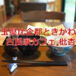 埼玉県比企郡ときがわ町にある「古民家カフェ 枇杏」 木の香りがする古民家でのランチは最高にゆったりできますよ