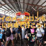 【タイ情報】メークロン市場のど真ん中を突っ切って走る列車を見に行こう!バンコクからの行き方と見どころを解説します #AmazingThailand #LoveThailand
