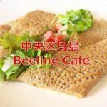 ガレットが美味しいカフェ発見!東京都中央区月島にあるBeeline Cafe(ビーラインカフェ)でランチ #地域ブログ