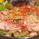 羊の肉がこんなに美味しかったなんて!?ラムミートバル(羊肉酒場)0,19でラム肉を堪能してきた #地域ブログ