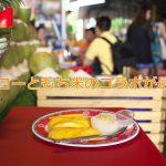 【タイ情報】マンゴーともち米のコラボが予想を遥かに超えるほど美味しい!タイではカオニャオ・マムアンを食べてみよう! #AmazingThailand #LoveThailand