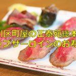 東京都荒川区町屋にある焼肉の正泰苑総本店でこぶし大のトップサーロインをお寿司にしてもらった!お肉はどれもこれも美味しいので満足すること間違いなし! #地域ブログ