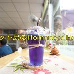 【タイ情報】クレット島にあるカフェのHommtea Houseで青いココナッツジュースを飲んでみた!ここは今後日本人観光客に人気が出そうなカフェですよ #AmazingThailand #LoveThailand