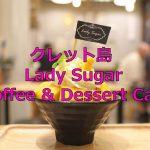 【タイ情報】クレット島のおしゃれカフェ「Lady Sugar Coffee & Dessert Cafe」でマンゴーのかき氷を食べてみた #AmazingThailand #LoveThailand