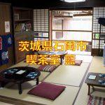 江戸時代の建物内にある「喫茶室 藍」 茨城県石岡市を散策する際はぜひ立ち寄りたいカフェです