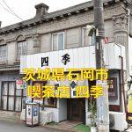 茨城県石岡市の「喫茶店 四季」 昭和初期の看板建築は登録文化財になっています