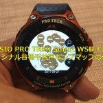 CASIO PRO TREK Smart WSD-F20のマーク機能を使ってスマートウォッチ内に自分オリジナルの谷根千井戸ポンプマップを作成してみた #プロトレックスマート #アウトドアアンバサダー
