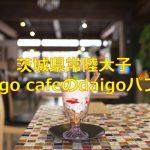 茨城県常陸大子にあるdaigo cafeでいちごのdaigoパフェを食べてみた