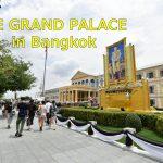 【タイ情報】バンコクにある王宮の外壁周辺をぶらり散策してみた #AmazingThailand #LoveThailand