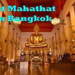 【タイ情報】バンコクにあるワット・マハタート(Wat Mahathat)の寺院内に並ぶ仏像の数々は必見! #AmazingThailand #LoveThailand