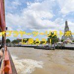 【タイ情報】バンコクのチャオプラヤ川沿いの観光地を巡るならばチャオプラヤーツーリストボートが便利! #AmazingThailand #LoveThailand