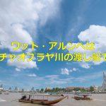 【タイ情報】ワット・アルンからワット・ポーへ行くにはチャオプラヤ川の渡し船が便利! #AmazingThailand #LoveThailand
