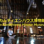 【タイ情報】バンコクにある約170年の歴史がある高床式木造家屋が見られるカムティエンハウス博物館(The Kamthieng House Museum) #AmazingThailand #LoveThailand