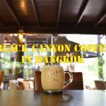 【タイ情報】東南アジア各国でチェーン展開しているカフェのBlack Canyon Coffeeで甘くて美味しいアイスコーヒーを飲んでみた #AmazingThailand #LoveThailand