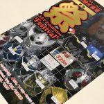 平成29年(2017年)10月14日(土)から10月22日(日)まで文京区千駄木にあるぎゃらりーKnulpにて「祭」展が開催 とくとみ撮影の写真が展示されます! #地域ブログ