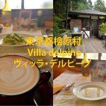 東京都檜原村で本格的なイタリア料理を食べるならVilla delpino(ヴィッラ・デルピーノ) 紅葉シーズンは温かい料理でのおもてなしが最高ですよ  #tokyoreporter #tamashima #tokyo #hinohara