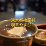 東京都檜原村にある払沢の滝への紅葉散策の際には喫茶やまびこのおしるこがお勧め #tokyoreporter #tamashima #tokyo #hinohara
