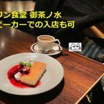御茶ノ水のスワン食堂はベビーカーでの入店が可でカフェインレスのドリンクもありますよ #育児 #地域ブログ