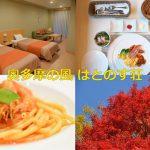 鳩ノ巣渓谷の紅葉散策にぴったりな「奥多摩の風 はとのす荘」に宿泊したみた!食事も豪華で温泉もいいという最高のホテルでした #tokyoreporter #tamashima #tokyo #okutama
