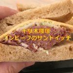 千駄木腰塚のコンビーフとキャベツたっぷりルーベンサンドの美味しさの秘密はブルーンピューレにあり! #地域ブログ