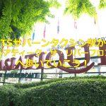 【タイ情報】バンコクにあるアジアティーク・ザ・リバーフロントへBTSサパーンタクシン駅から歩いて行く方法 #AmazingThailand #LoveThailand