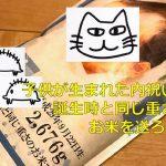 子供が生まれた内祝いに誕生時と同じ重さのお米を送ろう!北海道雪月花のななつぼしを実際に注文してみた! #育児