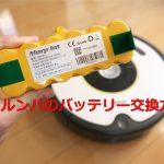 ルンバのバッテリーを交換したら劇的に動作が快適になった!バッテリーの購入及び交換方法について解説