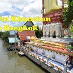 【タイ情報】バンコクのワット・クンチャン(Wat Khunchan)では川に面した涅槃仏も必見!妖艶な像もあるド派手なお寺は意外な穴場スポットです #AmazingThailand #LoveThailand