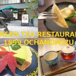 お茶の水にあるカフェのGREEN TEA RESTAURANT 1899 OCHANOMIZUはベビーカーでの入店も可なので子連れでも安心です #地域ブログ #育児