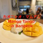 【タイ情報】バンコクのマンゴ タンゴ(Mango Tango)で食べたマンゴーともち米のカオニャオ・マムアンが美味! #AmazingThailand #LoveThailand