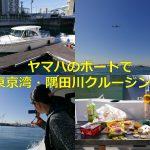 ヤマハのボートで東京湾・隅田川クルージング!羽田空港を発着する飛行機、レインボーブリッジ、勝鬨橋などみどころいっぱい #ヤマハマリン #プチセレブごっこ