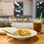 【タイ情報】バンコクにあるおしゃれで居心地が良いレストランのSansumran at SanSaabでプーパッポンカリーを食べてみた 日本語メニューもあるので安心ですよ #AmazingThailand #LoveThailand